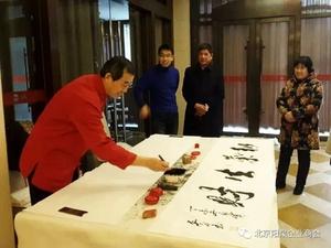 北京爱忠传媒书画院执行院长高作玉场外献字