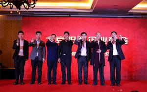 北京阳泉企业商会在京会长们集体举杯答谢